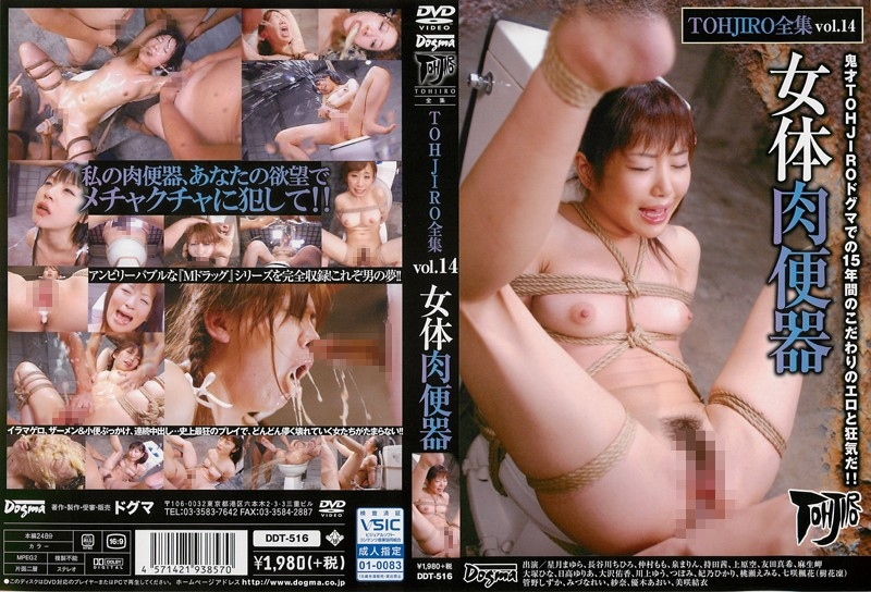 Booty Meat Urinal 全集14 女体肉便器 オムニバス 麻生岬 Cum 2018 (DDT-516) [SD/800x448]