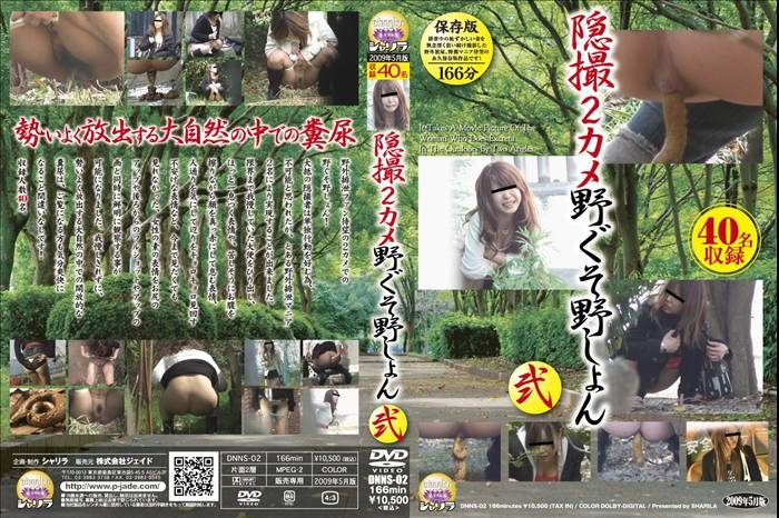 Japanese girls captured pooping or peeing outdoor with multi view spy cameras 2018 (BFSO-05 40) [SD/512x400]