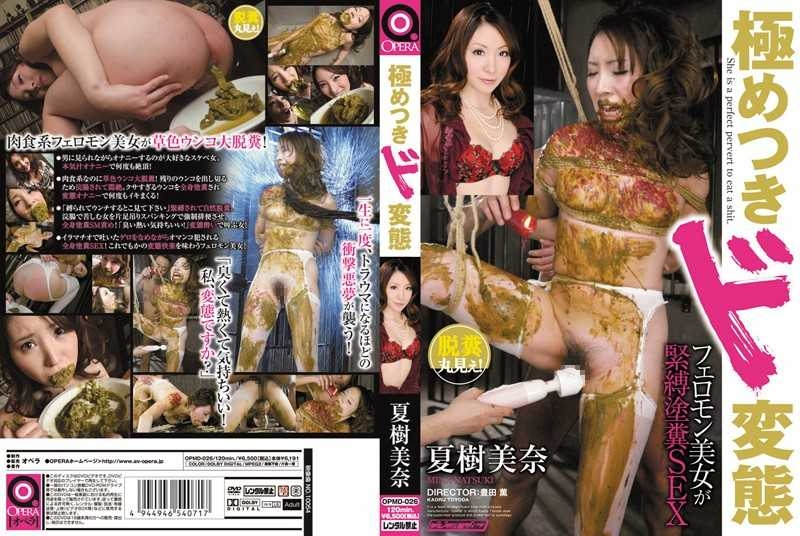covered shits, bondage torture and dirty sex (Mina Natsuki) - 2018 (OPMD-026) [SD/720x480]