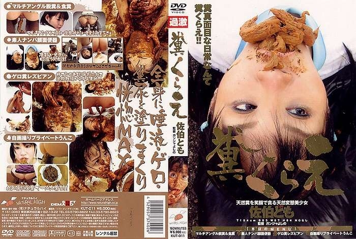 covered feces eats shit! (Saeki Tomo) - 2018 (KUT-011) [SD/320x240]
