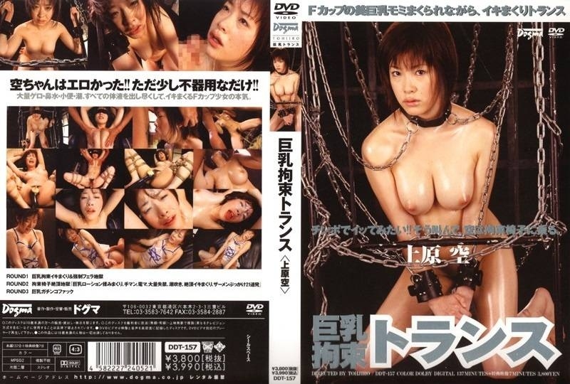 Restraint transformation, face fuck and semen bukkake (Ksumi Uehara) - 2018 (DDT-157) [SD/720x540]