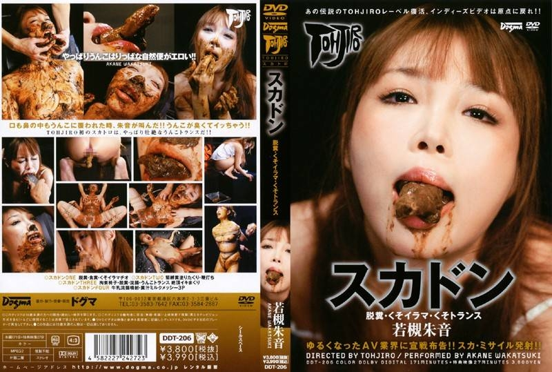shit fucking transformation Sukadon (Akane Wakatsuki) - 2018 (DDT-206) [SD/560x416]