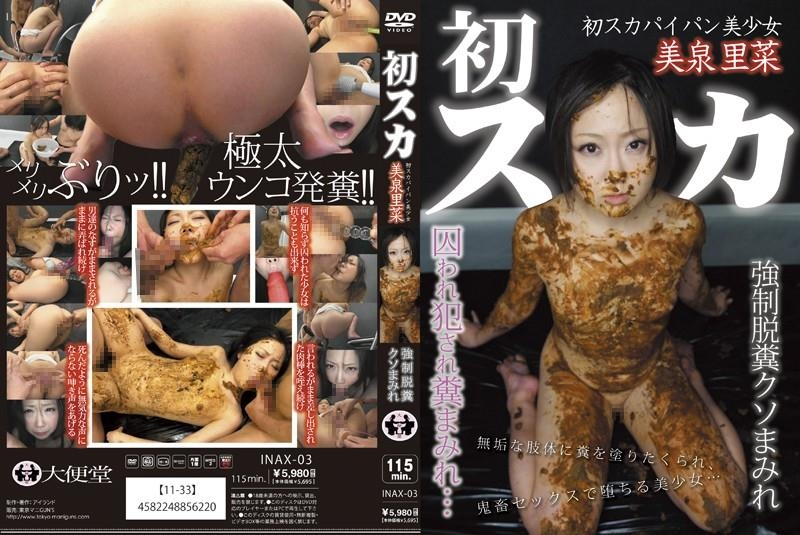 forced to defecation and covered feces (Yoshizumi Rina) - 2018 (INAX-003) [SD/800x450]