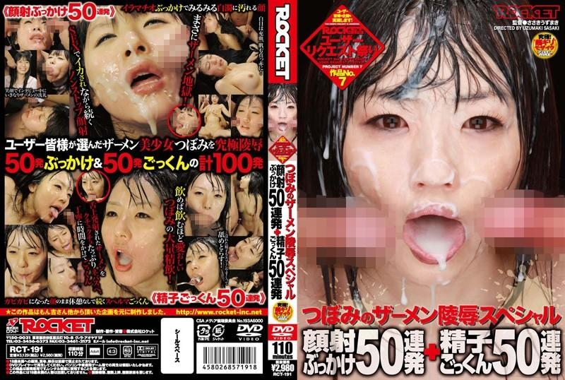 100 guys facials gokkun sperm and semen bukkake insult 2018 (RCT-191) [SD/640x480]