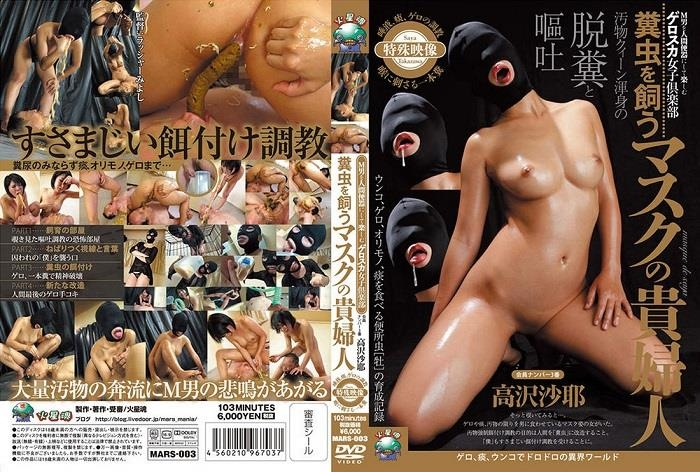 Mistress Saya Takazawa vomit, spit, snot and scat on slaves 2018 (MARS-003) [SD/852x480]