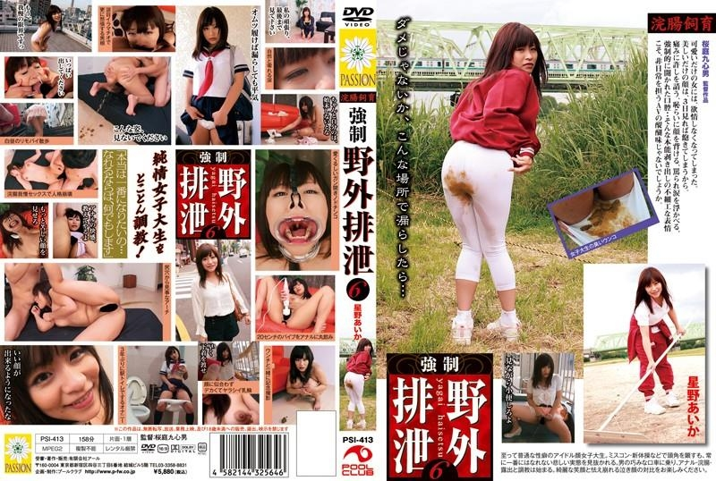 forced enema excretion in pants on outdoor (Hoshino Aika) - 2018 (PSI-413) [SD/720x480]