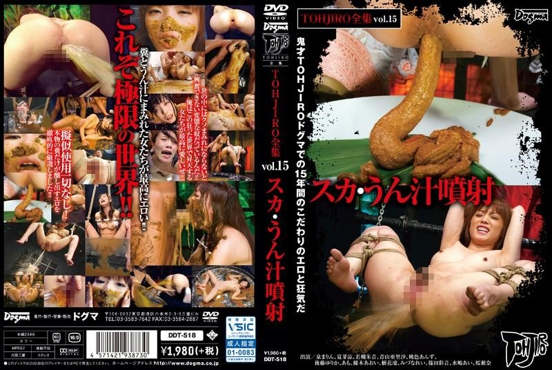 TOHJIRO complete works scat, vomit and juice injection enema 2018 (DDT-518) [SD/768x432]