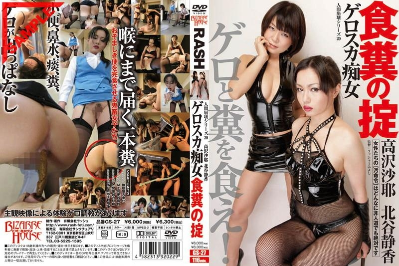 Perverted girls puke, piss and shitting on guy filthy gerosuka 2018 (GS-27) [SD/864x480]