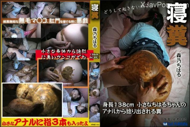Feces Chiharu 最小スリーピング Urination Scat 2018 (VRNET-013) [SD/320x180]