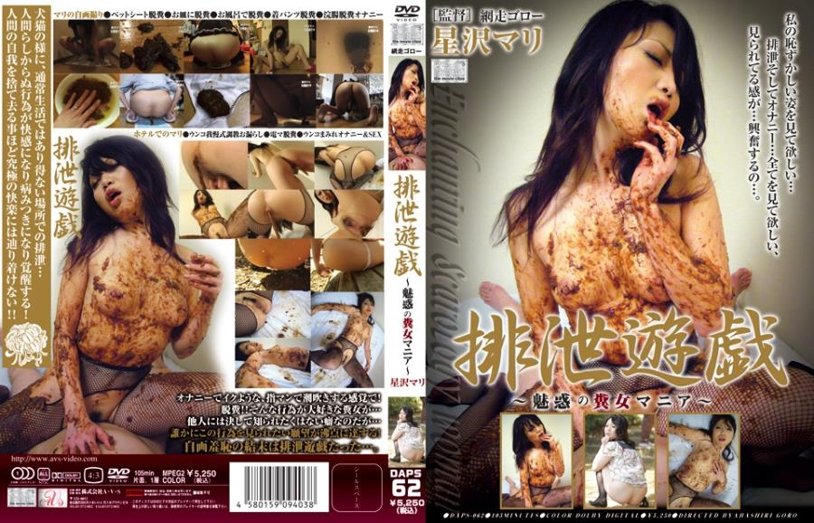 Avs Project 排泄遊戯 〜魅惑の糞女マニア〜 Masturbation Defecation (Hoshizawa Mari) - 2018 (DAPS-62) [SD/640x480]