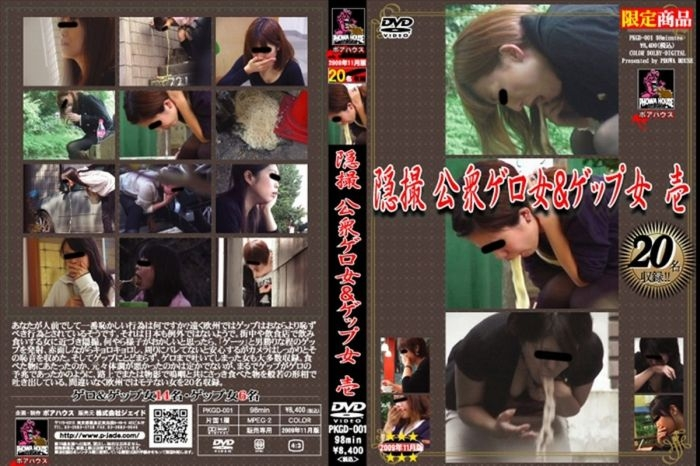 Vomiting 隠撮 公衆ゲロ女&ゲップ女 ポアハウス スカトロ 嘔吐 Hidden Camera 2018 (PKGD-001) [SD/640x480]