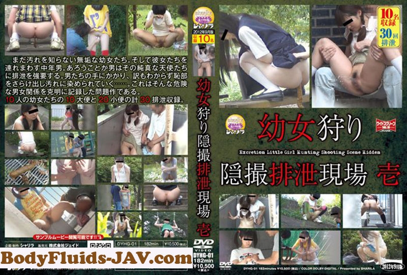 Pissing 幼女狩り 隠撮排泄現場 1 シャリラ Outdoor Excretion 2019 (DYHG-01) [HD/1280x720]