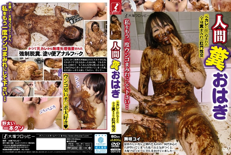 Anal 人間糞おはぎ 元カレに仕込まれた全身糞まみれの肛門性交 Body Covered Feces 2018 (ODV-378) [HD/1280x720]