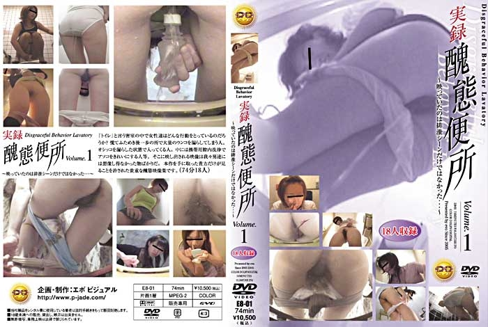 Defecation 実録 Accident in panty 醜態便所 Abominable Toilet 2018 (E8-01) [SD/640x480]