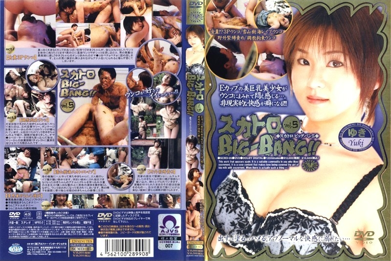 Scatology 野外でレイプ Rape Shit Outdoors 2018 (SCMD-05) [SD/640x480]