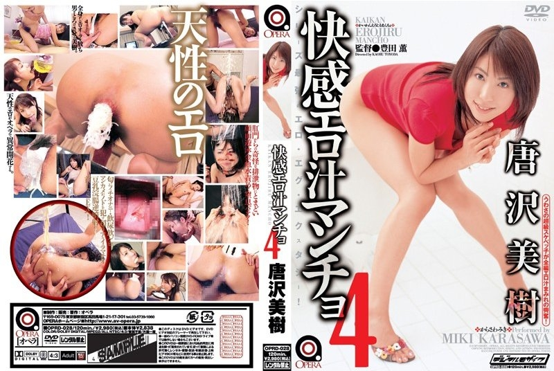 快感エロ汁マンチョ 4 唐沢美樹 Actress Deep Throating 放尿 SM Piss Drinking 2018 (OPRD-028) [SD/640x480]