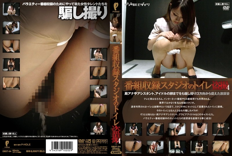 番組収録スタジオのトイレ盗撮 4 放尿 Toilet Voyeur Shit and Piss Beauty Japanese 2019 (DBST-04) [SD/720x404]