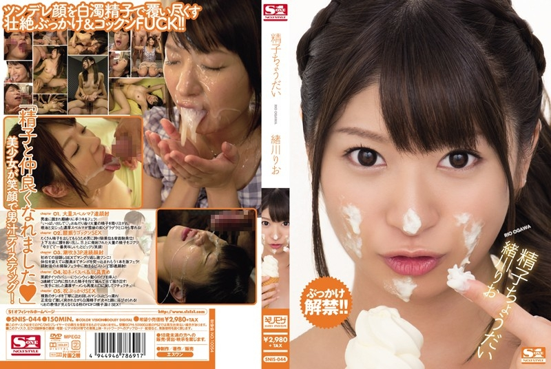 精子ちょうだい 緒川りお The Taste Of Semen On Her Face 2019 (SNIS-044) [FullHD/1920x1080]