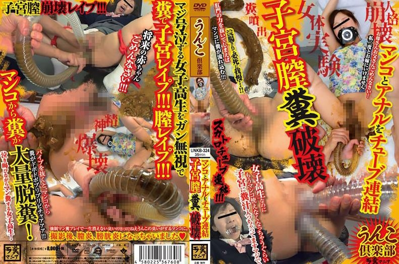 Big Tube Connecting Anal and Shit 糞と膣の破壊をつなぐチューブ 2019 (UNKB-324) [SD/864x480]