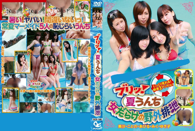 Summer Poo ! Outdoor Excretion 夏のうんこ! 屋外排 2020 (GCD-180) [SD/852x480]