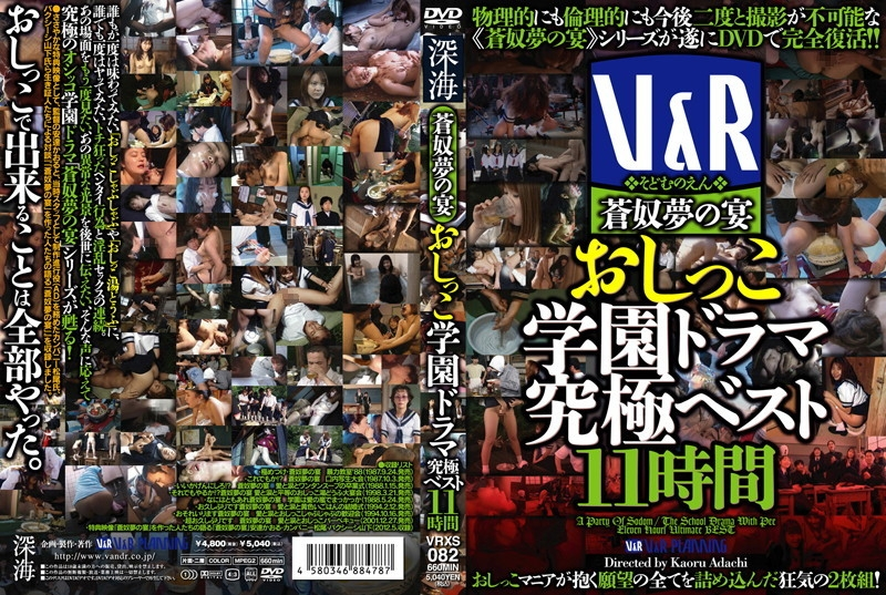 Best Time Drama Piss Drinking ベスト時間ドラマ小便飲酒 2020 (VRXS-082) [SD/480x360]