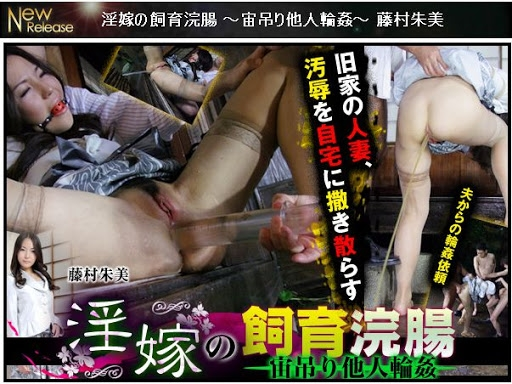 無修正ボンデージ浣腸 Bondage Enema Uncensored 2020 (SMM-e0350) [SD/720x480]