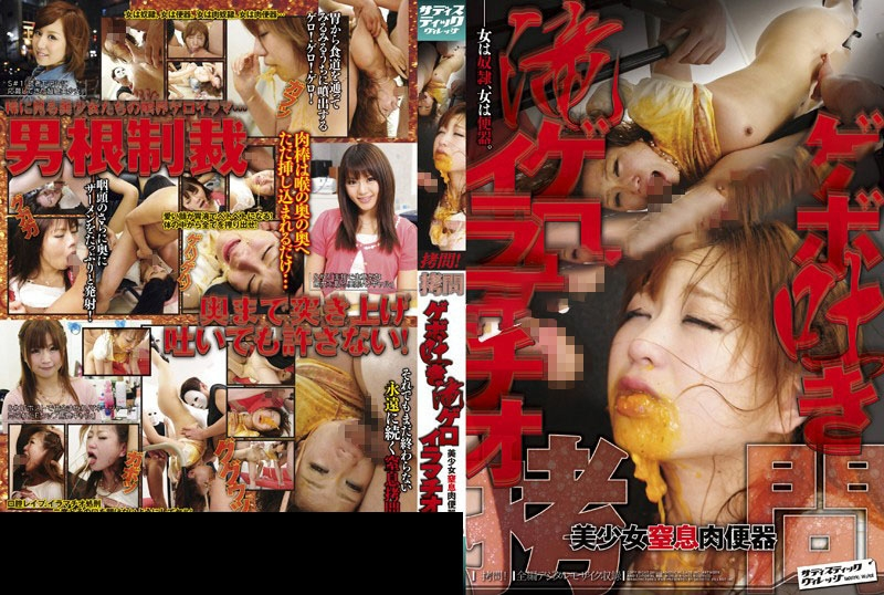 Throat Waterfall Vomit torture Gebo 喉の滝吐き嘔吐 問吾 2020 (SVDVD-300) [SD/720x404]