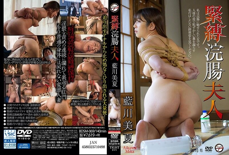 BDSM Enema, Scat anal Deep Throat 浣腸、スカット肛門深い喉 2020 (BDSM-069) [HD/1280x720]