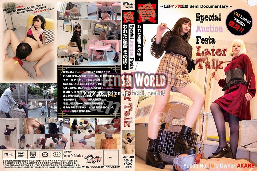 Scatology, Fetish World スカトロ、フェチの世界 2020 (YMD-104) [HD/1280x720]
