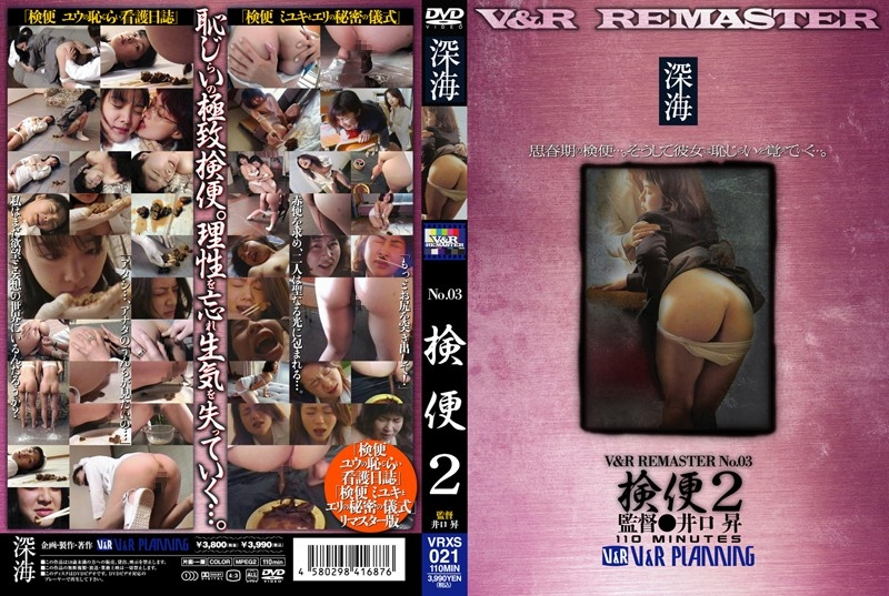 Japanese Amateur Defecation 日本のアマチュア排便 2020 (VRXS-021) [SD/640x480]