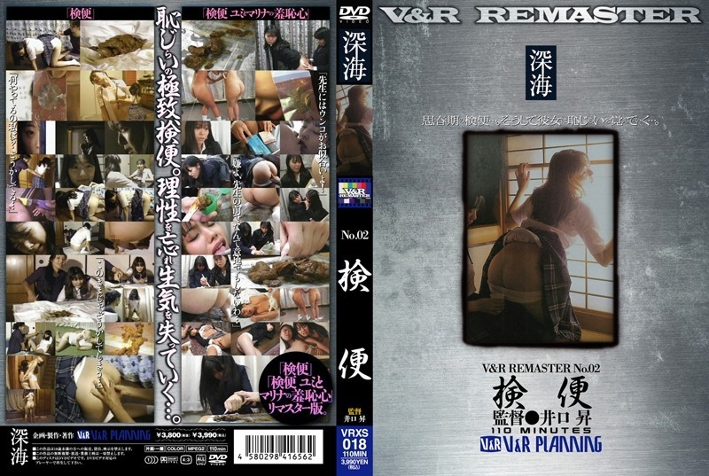 Humiliation, Other Fetish, Defecation 凌辱,その他フェチ,排便 2020 (VRXS-018) [SD/640x480]