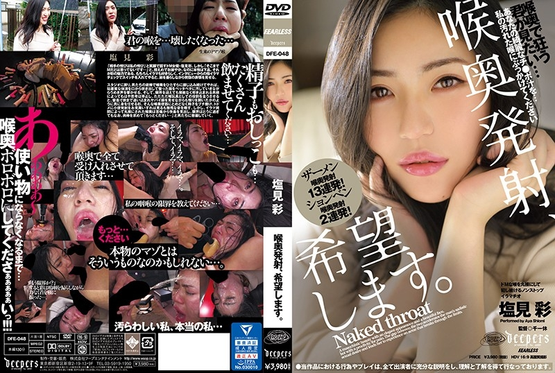 Want To Shoot In The Back Of My Throat. Aya Shiomi 私の喉の後ろで撮影したいです。 塩見彩 2020 (DFE-048) [FullHD/1920x1080]