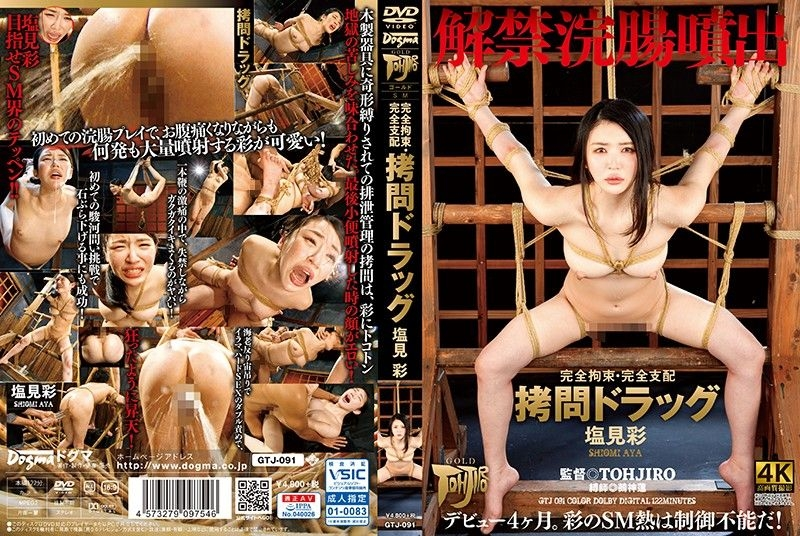 Complete Restraint / Complete Control Torture Aya Shiomi 2020 (GTJ-091) [HD/1280x720]